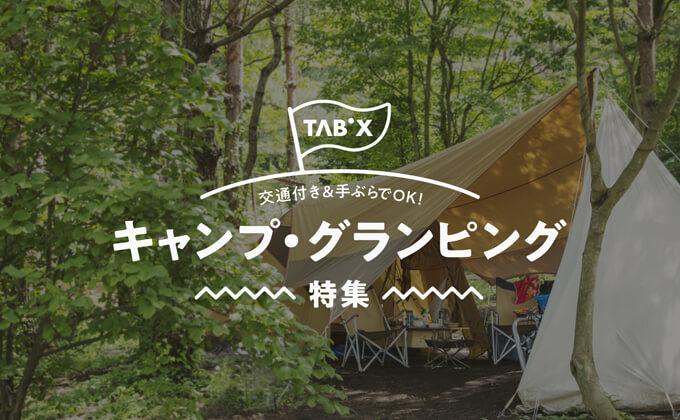キャンプ・グランピング特集