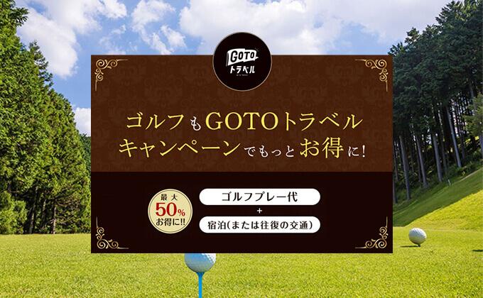 ゴルフもGoToトラベルキャンペーンでもっとお得に!