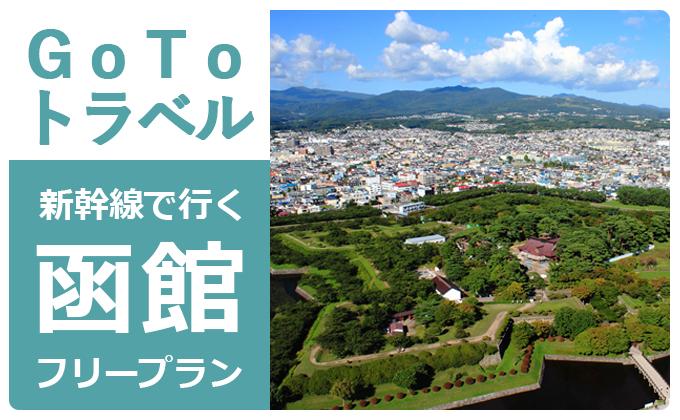 GoToトラベルキャンペーン 新幹線で行く函館フリープラン