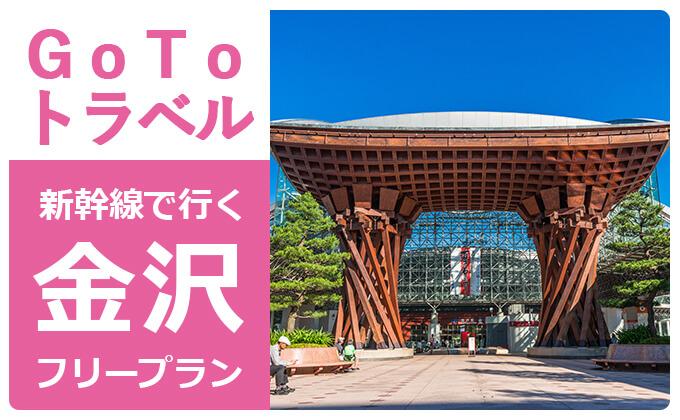 GoToトラベルキャンペーン 新幹線で行く金沢フリープラン