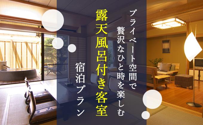 露天風呂付き客室 宿泊プラン プライベート空間で贅沢なひと時を楽しむ