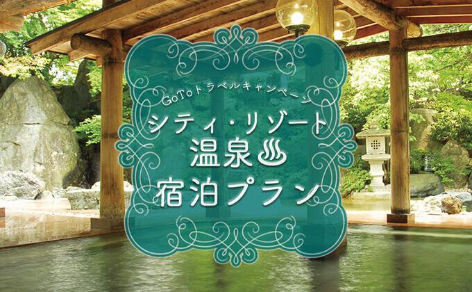 GoToトラベルキャンペーン シティホテル・リゾートホテル・温泉宿泊プラン