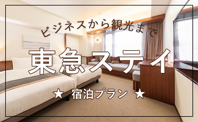 ビジネスから観光まで 東京ステイ宿泊プラン