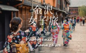 金沢女子旅