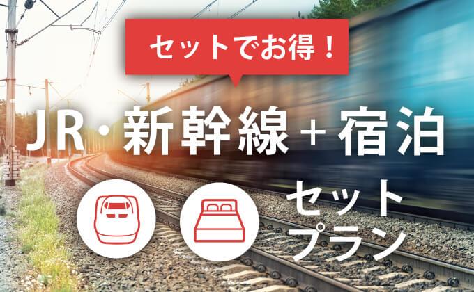 JR・新幹線+宿泊がセットのフリープラン