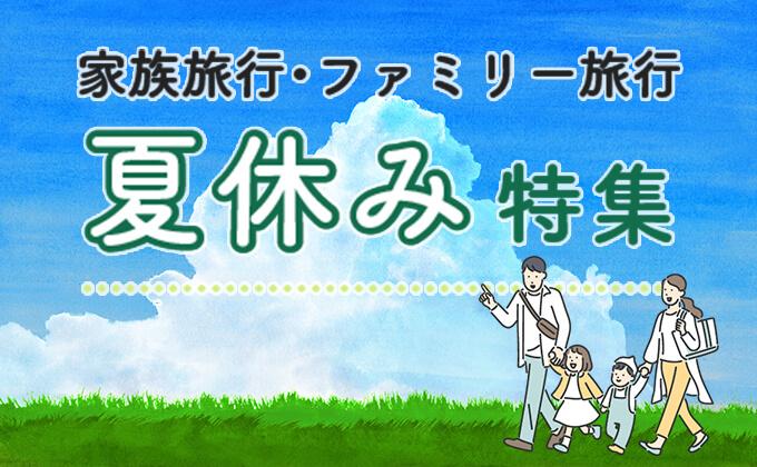 夏休み 家族旅行 ファミリー旅行 特集