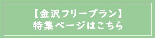 金沢フリープラン