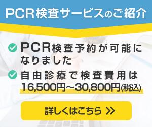 PCR検査サービスバナー