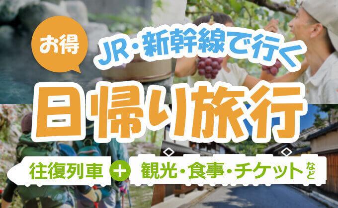 お得 JR・新幹線で行く 日帰り旅行