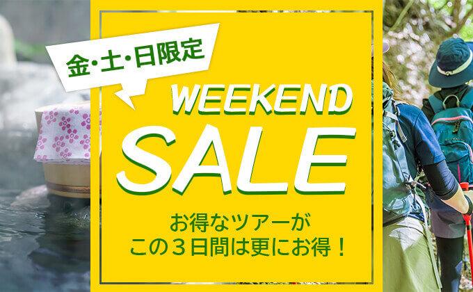 週末限定セール Weekend Sale