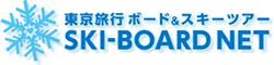 東京旅行 SKI-BOARD NET