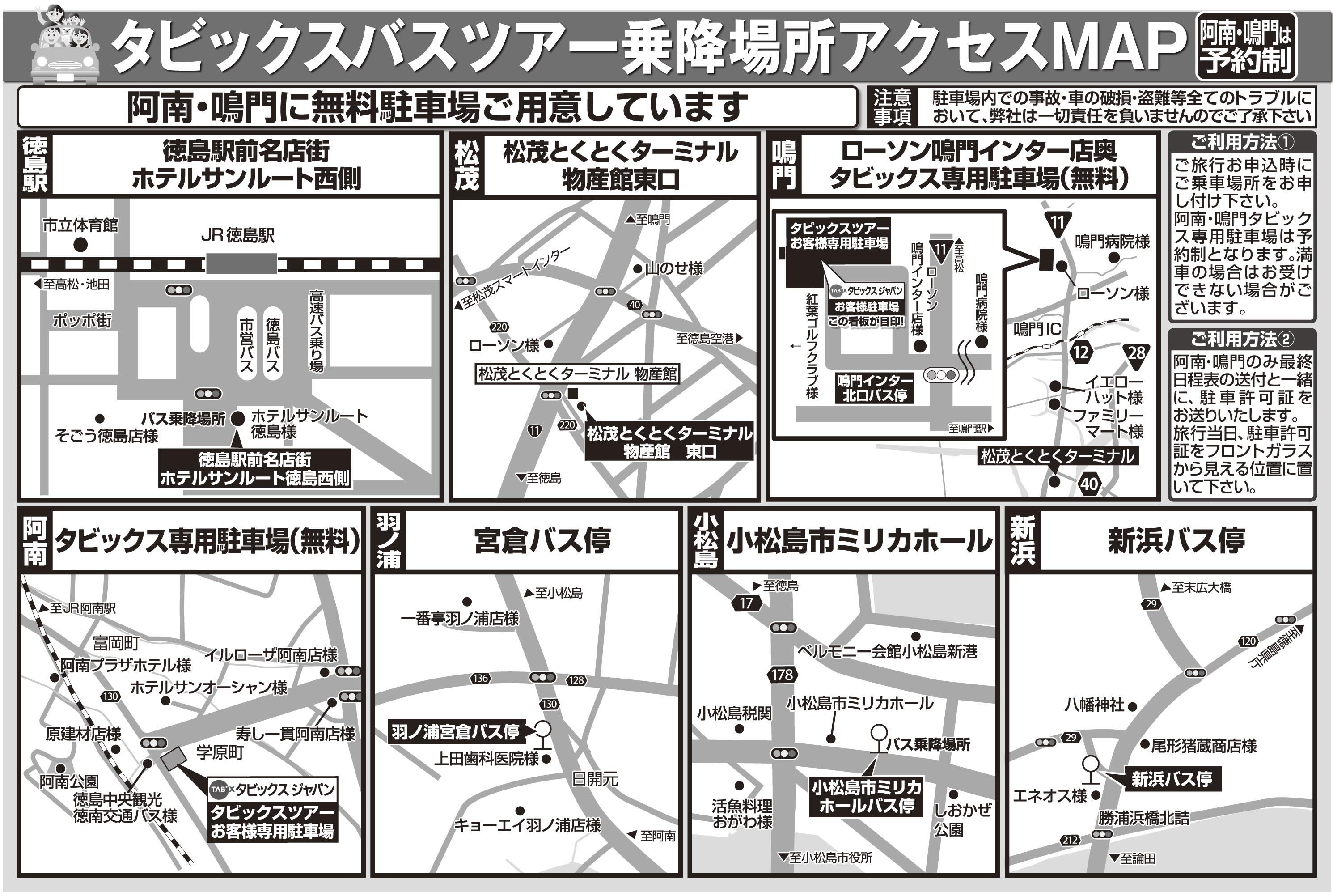 株)タビックスジャパン徳島支店 紹介ページ