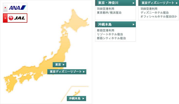 航空券 神奈川