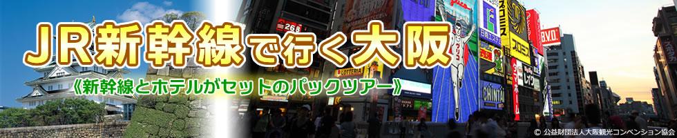 JR新幹線で行く大阪 新幹線とホテルがセットのパックツアー