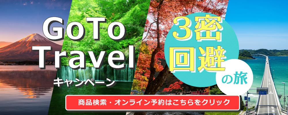 Go To Travel キャンペーンで行く!3密回避の旅